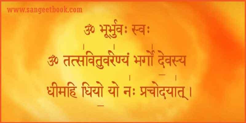 Gayetri-mantra-sargam-notes