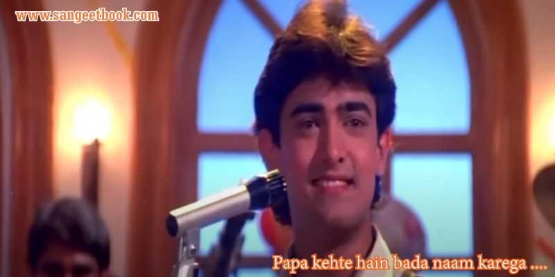 Papa-kehte-hain-bada-naam-karega-sargam-notes-in-hindi