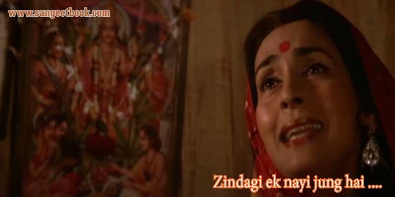 Zindagi-ek-nayi-jung-hai-sargam-notes-in-hindi