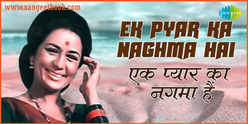 ek-pyaar-ka-nagma-hai