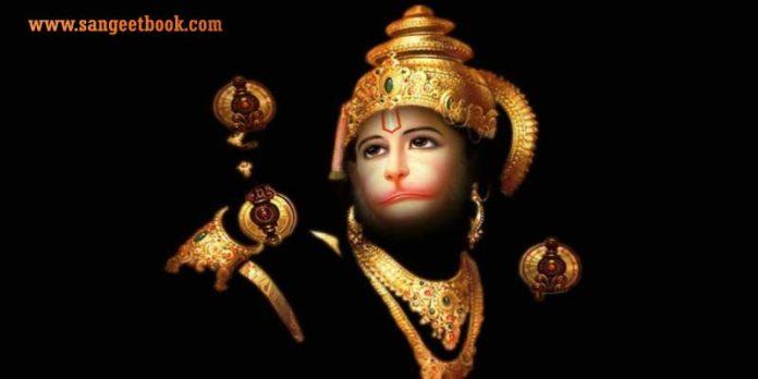 Hanuman chalisa sargam notes